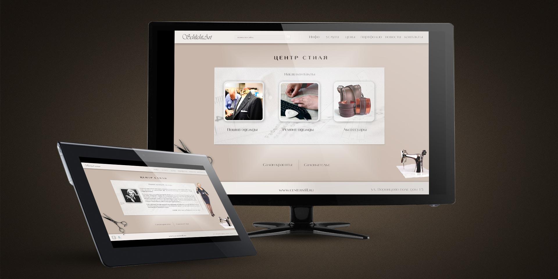 Дизайн сайта ателье