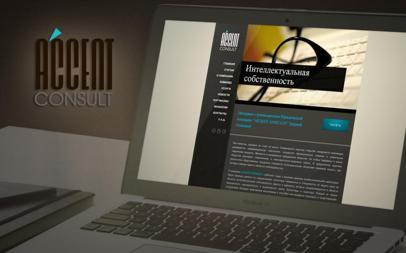 Сайт для юридического агентства Accent Consult