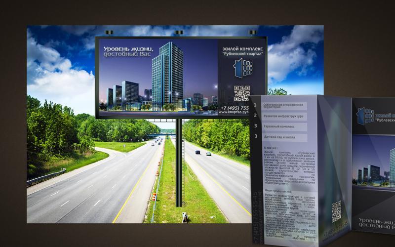 Дизайн рекламы для жилого комплекса